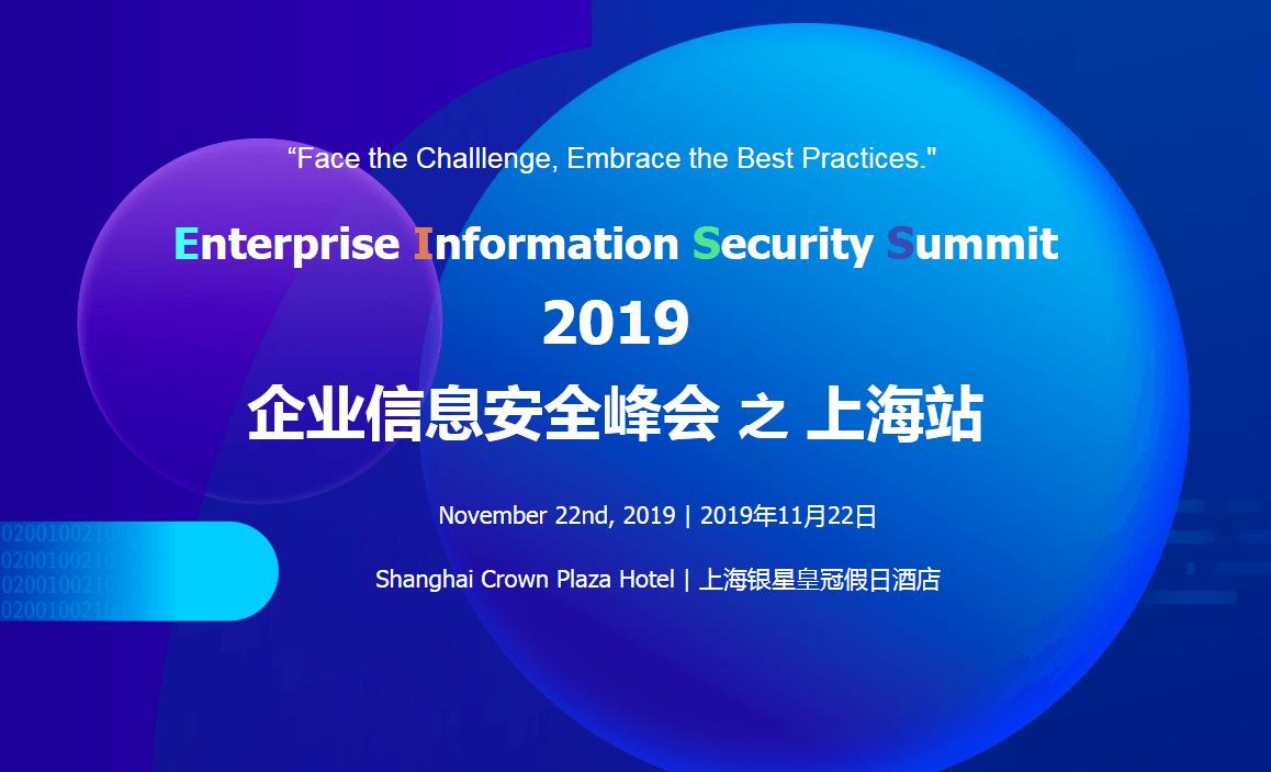 EISS-2019企业信息安全峰会之上海站