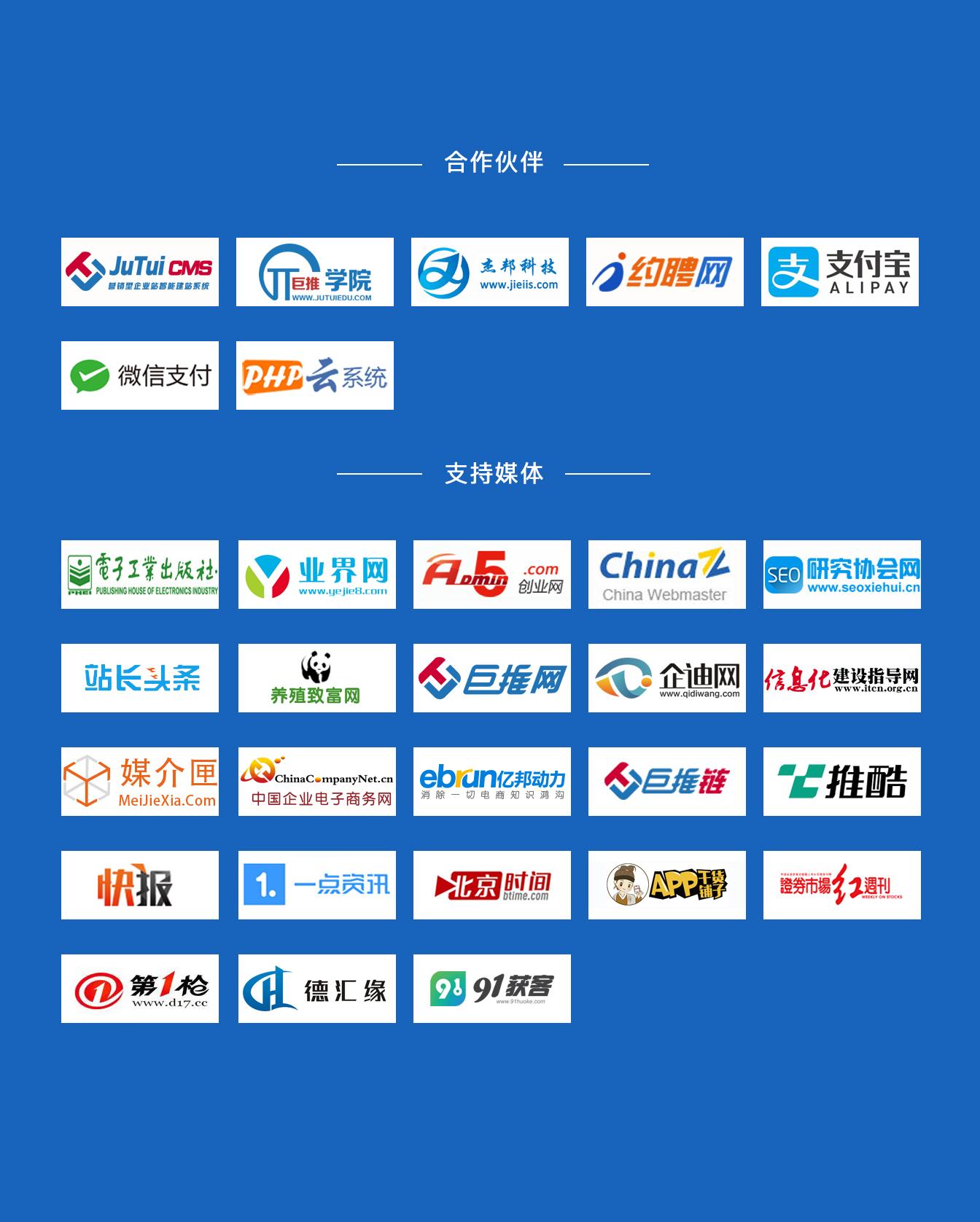 2020第五届中国网络营销行业大会(CNMIC2020北京)