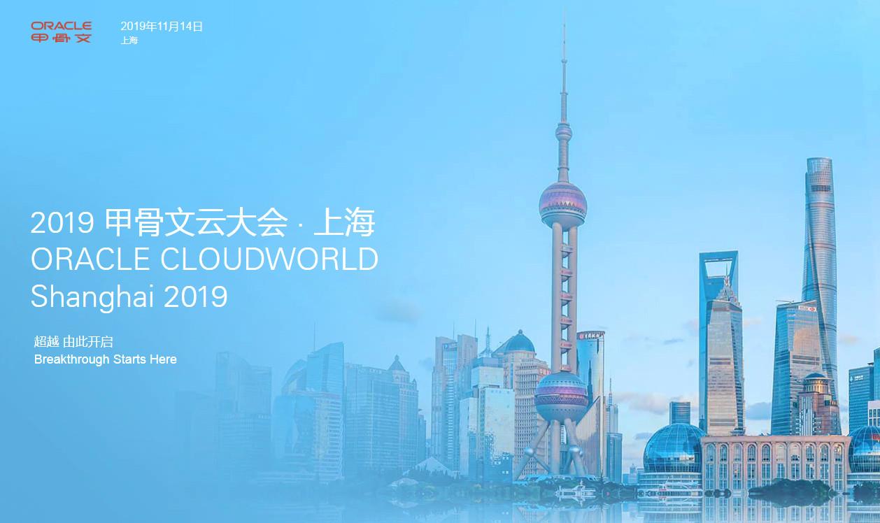 2019甲骨文云大会—上海