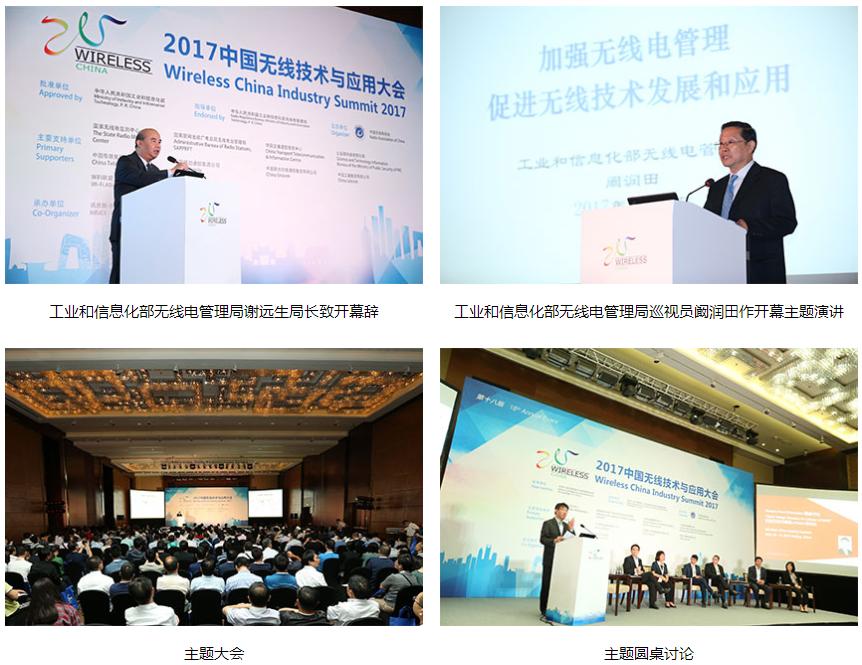 2019中国无线技术大会-5G/MEC/算力网络论坛(北京)