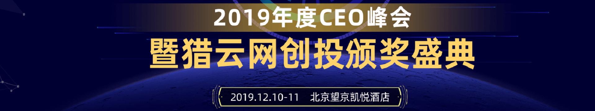 NFS2019年度CEO峰会暨猎云网创投颁奖盛典