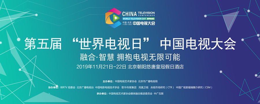 """2019第五届""""世界电视日""""中国电视大会(北京)"""