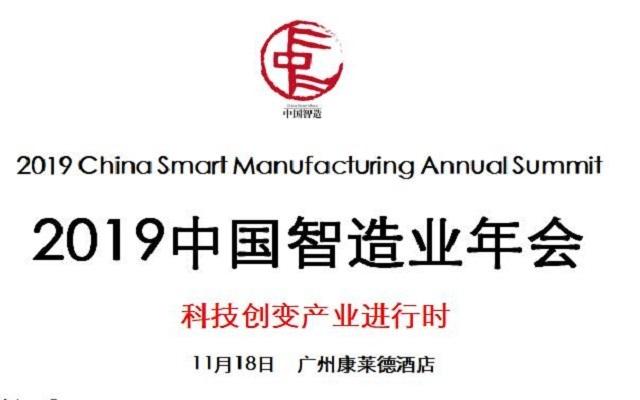 2019中国智造业年会