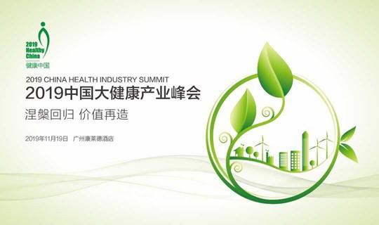 2019中国大健康产业峰会