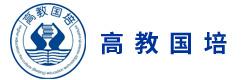 高教国培( 北京) 教育科技研究院
