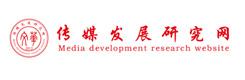 传媒发展研究网