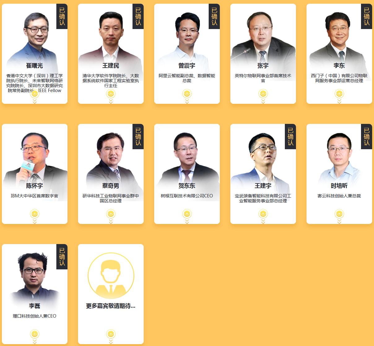 2019全球AIoT產業·智能制造峰會