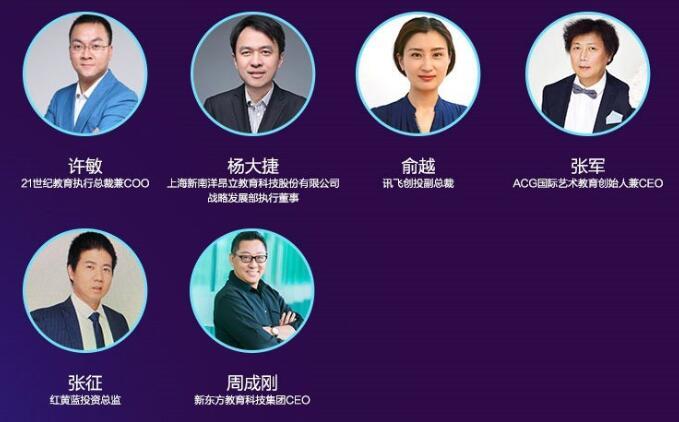 ECS2019中国教育资本年会(新教育,新风向)