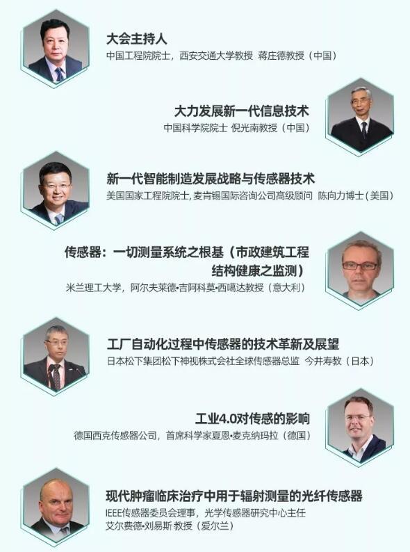 【2019 世界传感器大会】传感器在生物医学技术与应用专题论坛(郑州)