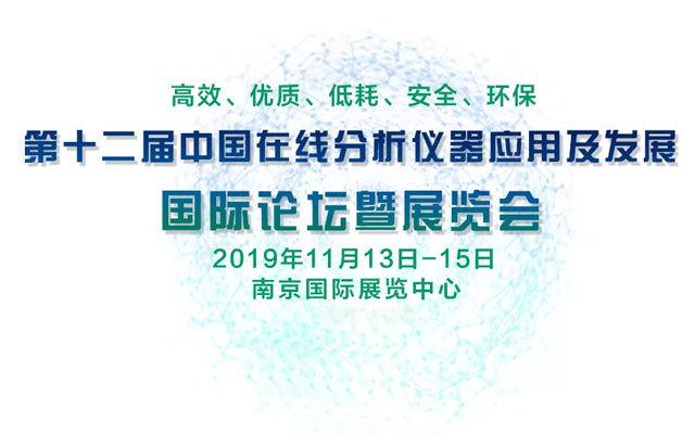 CIOAE 2019中国在线分析仪器论坛