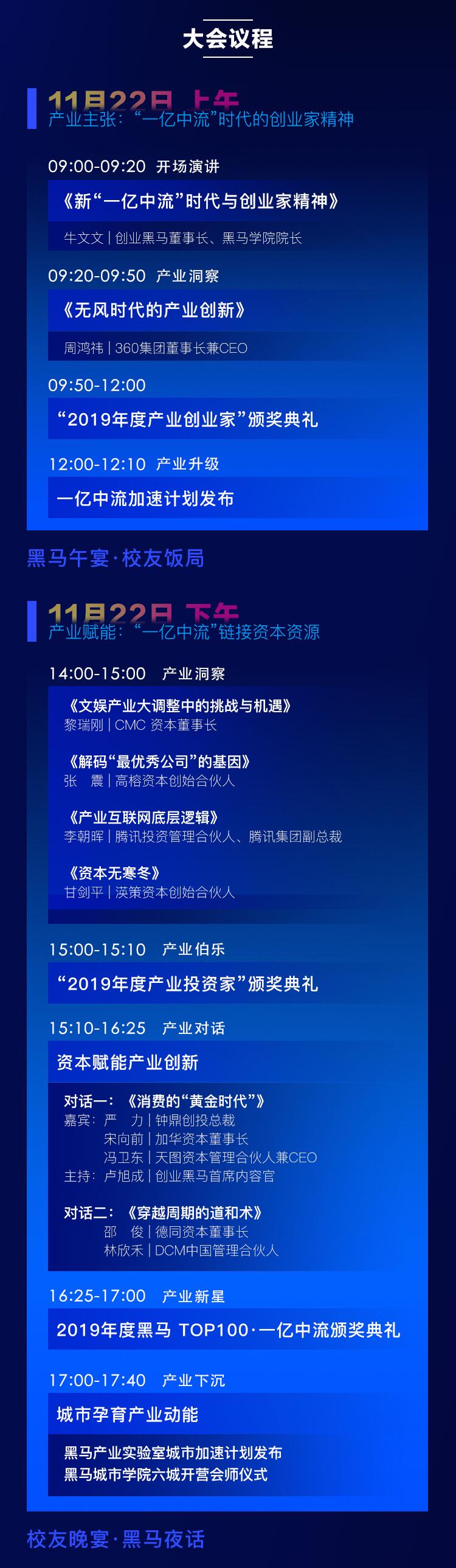 2019第十二届创业家年会暨产业加速大会(北京)