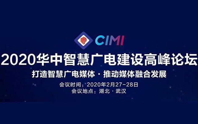 2020华中智慧广电建设高峰论坛