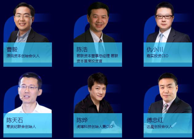 NFS2019年度CEO峰會暨獵云網創投頒獎盛典