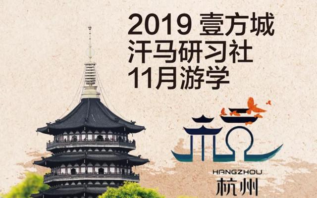 2019杭州特色小镇与田园综合体标杆项目游学考察