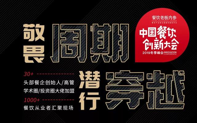 中国餐饮创新大会2019 穿越周期