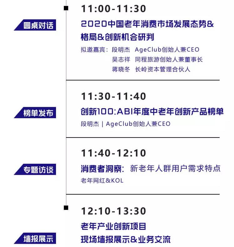 第二届中国老年产业商业创新大会(ABI2020)