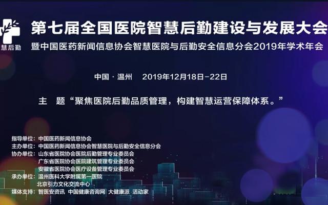2019第七届全国医院智慧后勤建设与发展大会