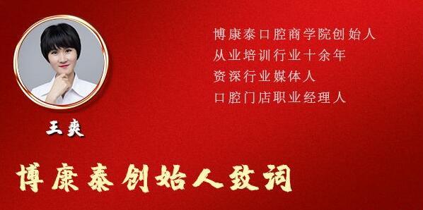 2019全口無牙頜種植新技術峰會暨博康泰口腔商學院第五屆年會