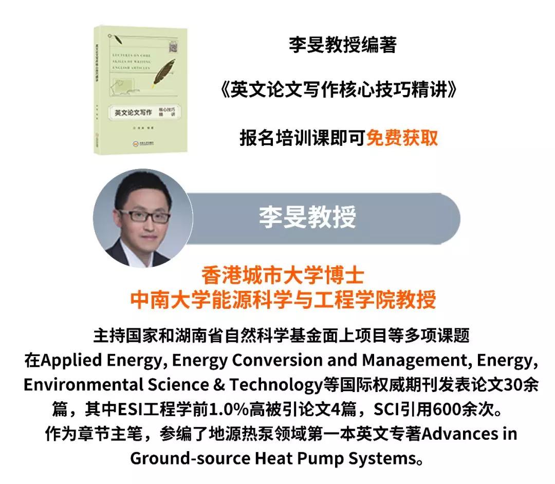 2019提升英文論文寫作能力和技巧的好課(北京12月班)