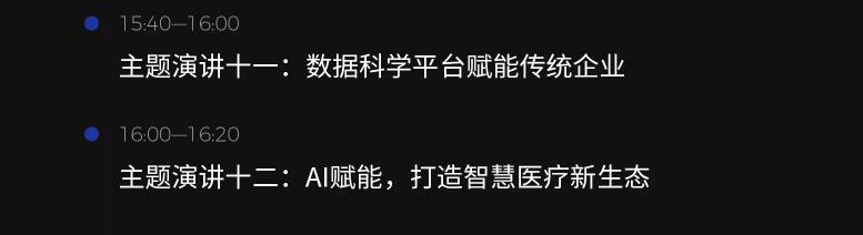 2019爱分析·中国人工智能峰论坛(北京)