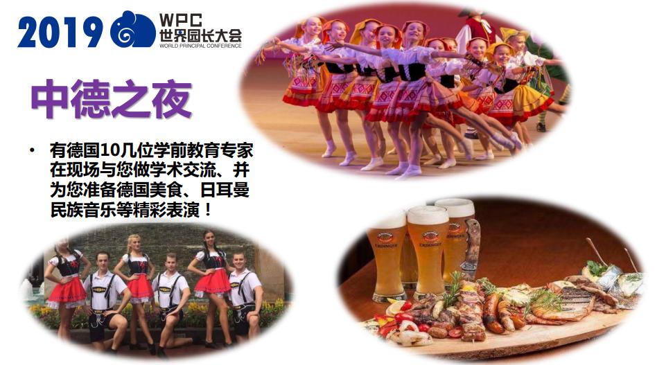 2019WPC世界園長大會(北京)