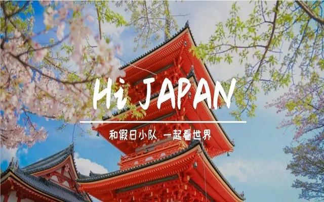 2020冬令营-匠之国奇遇记,走进日本,遇见关西