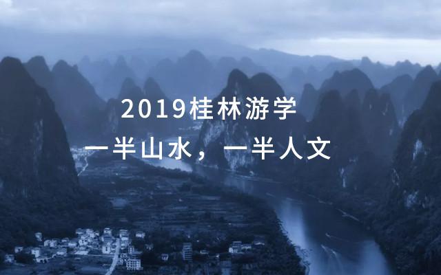 2019桂林游学,一半山水,一半人文
