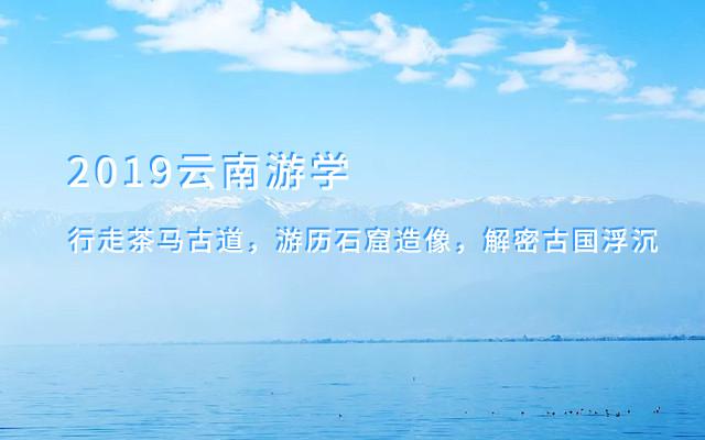 2019云南游学:行走茶马古道,游历石窟造像,解密古国浮沉