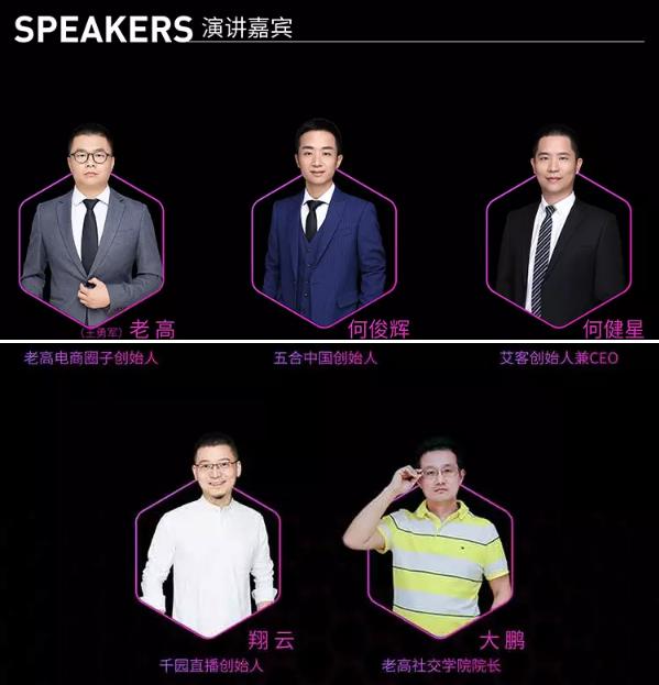 2019新零售生鲜峰会(上海)