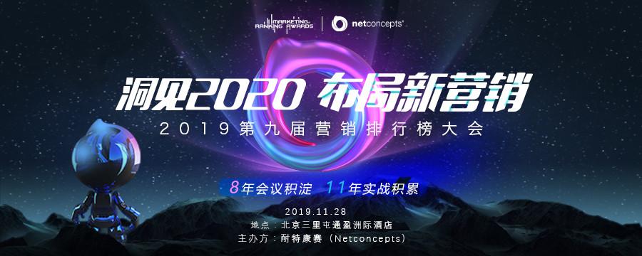 """""""洞见2020 布局新营销""""2019第九届营销排行榜大会"""