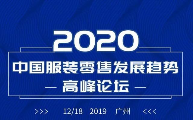 第六届2020中国服装零售发展趋势高峰论坛