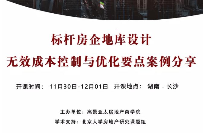 2019标杆房企地库设计无效成本控制与优化要点案例分享(长沙)