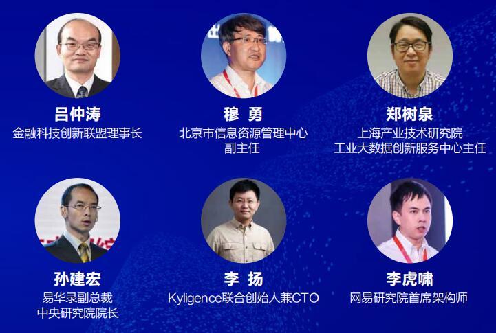 2019第六届中国国际大数据大会