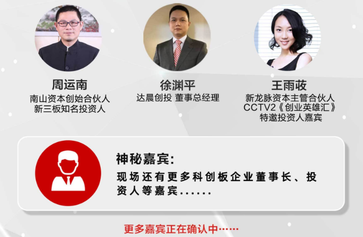 2020中小企业生存发展高峰论坛(北京)