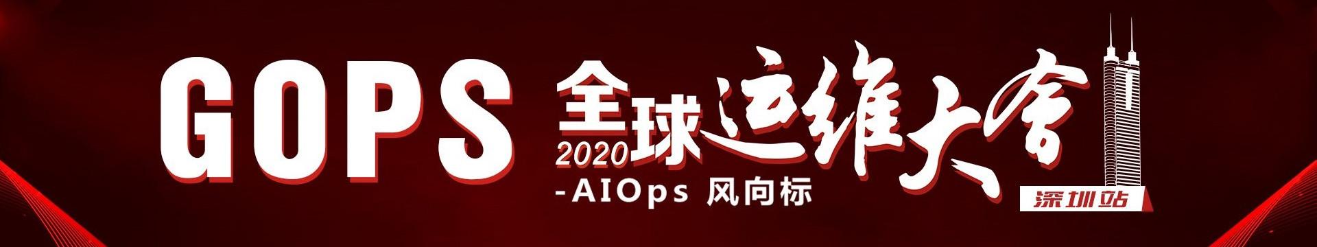 2020第十四届GOPS全球运维大会(4月深圳)