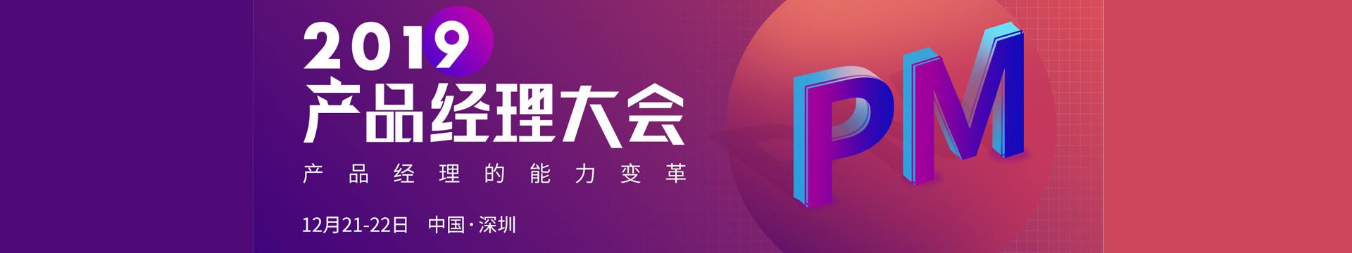 2019产品经理大会(12月深圳)