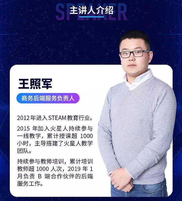 2019火星科学盒STEAM课程推介会——STEAM教育爆发时代  共享千亿新蓝海(北京)