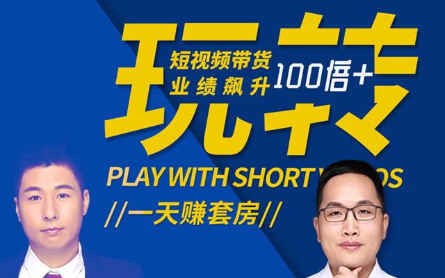 """2019""""短视频红利变现+爆款IP爆卖""""顶尖大咖亲身面授,助你业绩飙升100倍+"""