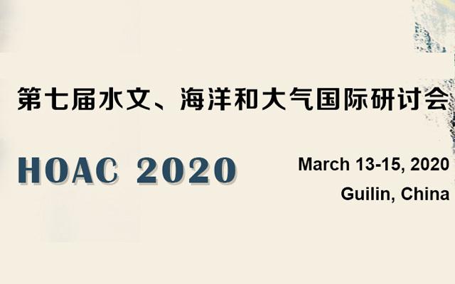 第七届水文、海洋和大气国际研讨会(HOAC 2020)