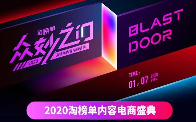 2020淘榜单内容电商盛典
