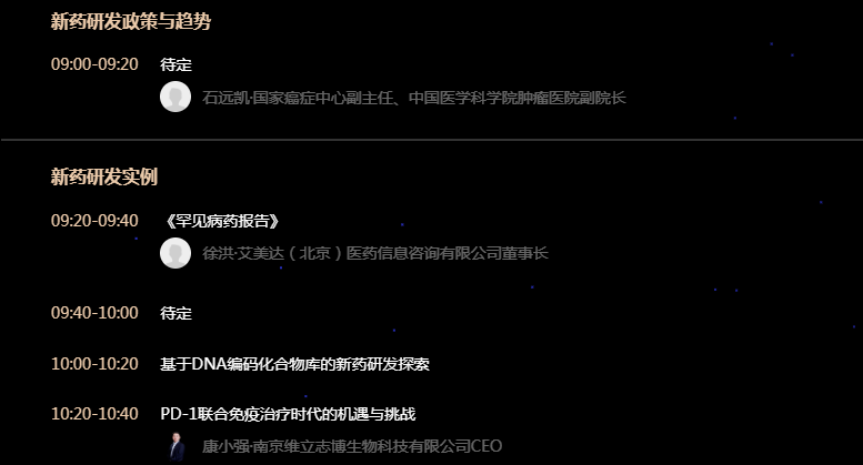 2019未来医疗100强大会(北京)
