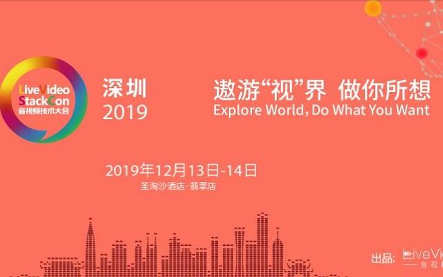LiveVideoStackCon 2019音视频技术大会(12月深圳站)