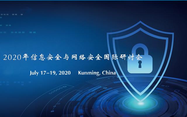 2020信息安全与网络安全国际研讨会 (ISNS 2020)