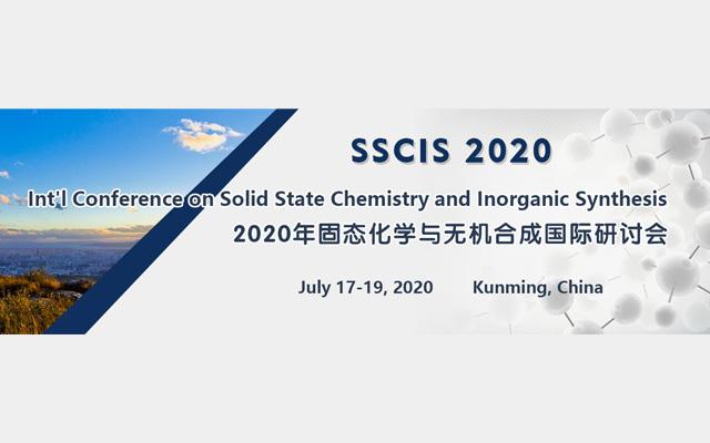 2020 固态化学与无机合成国际研讨会 (SSCIS 2020)