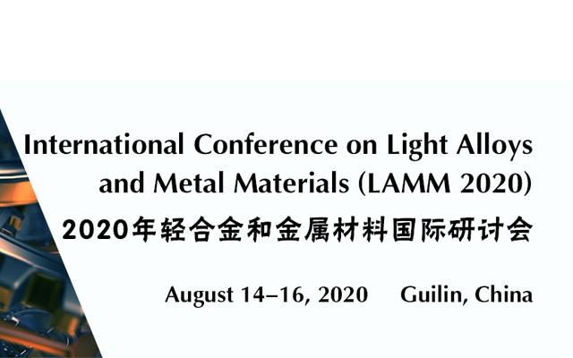 2020年轻合金和金属材料国际研讨会(2020 LAMM)