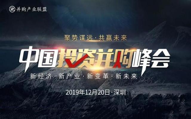 2019中国投资并购峰会 • 聚势谋远 共赢未来 | 并购产业联盟 (深圳)