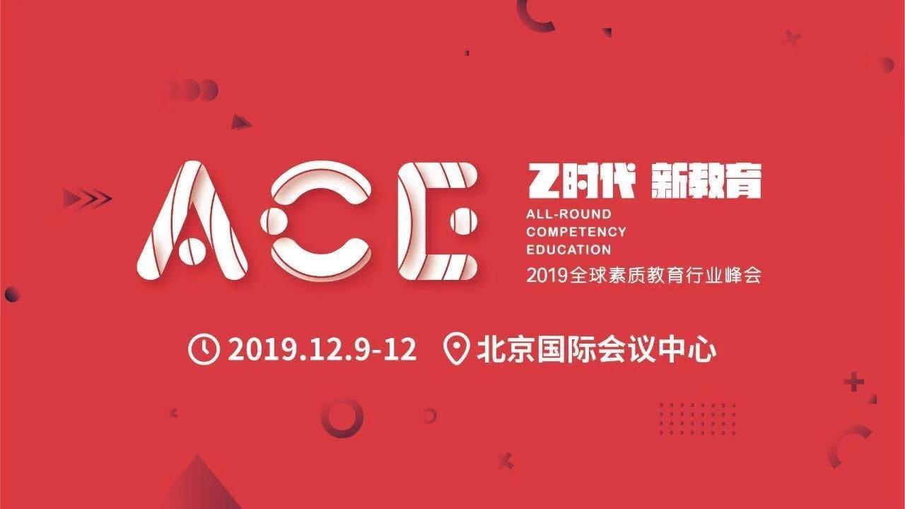 ACE2019全球素质教育行业峰会暨第三届国际素质教育展