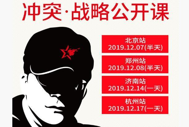 2019冲突战略公开课(12月郑州班)