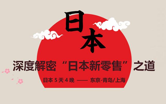 2020走进日本游学考察—对标优衣库、唐吉诃德、711等学习日本的新零售标杆企业经营管理之道(9月日本考察)