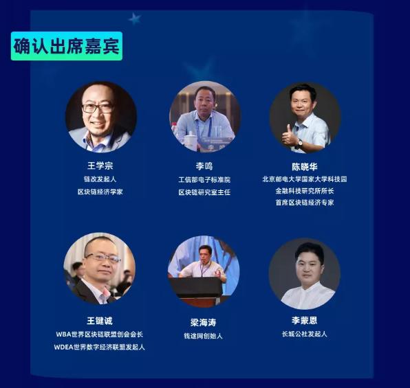 2019第七屆中國商業創新大會暨第四屆世界區塊鏈創新大會(北京)